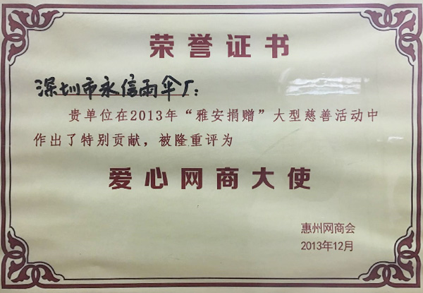 爱心荣誉证书-永诚信
