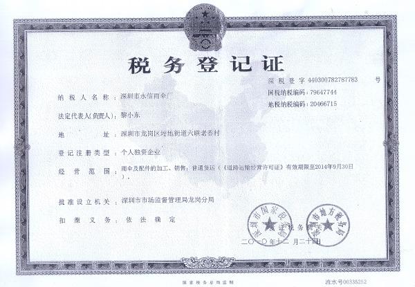 税务登记证-永诚信
