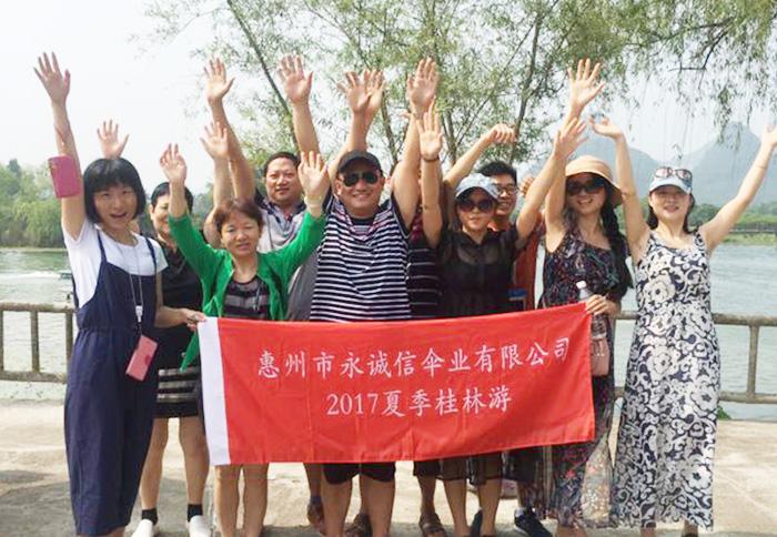2017业务精英桂林游-永诚信