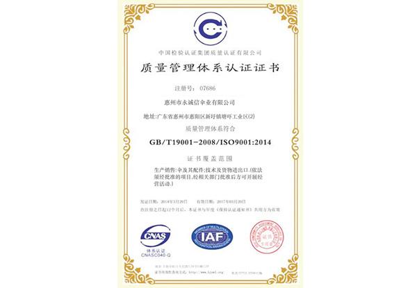 质量管理认证书-永诚信